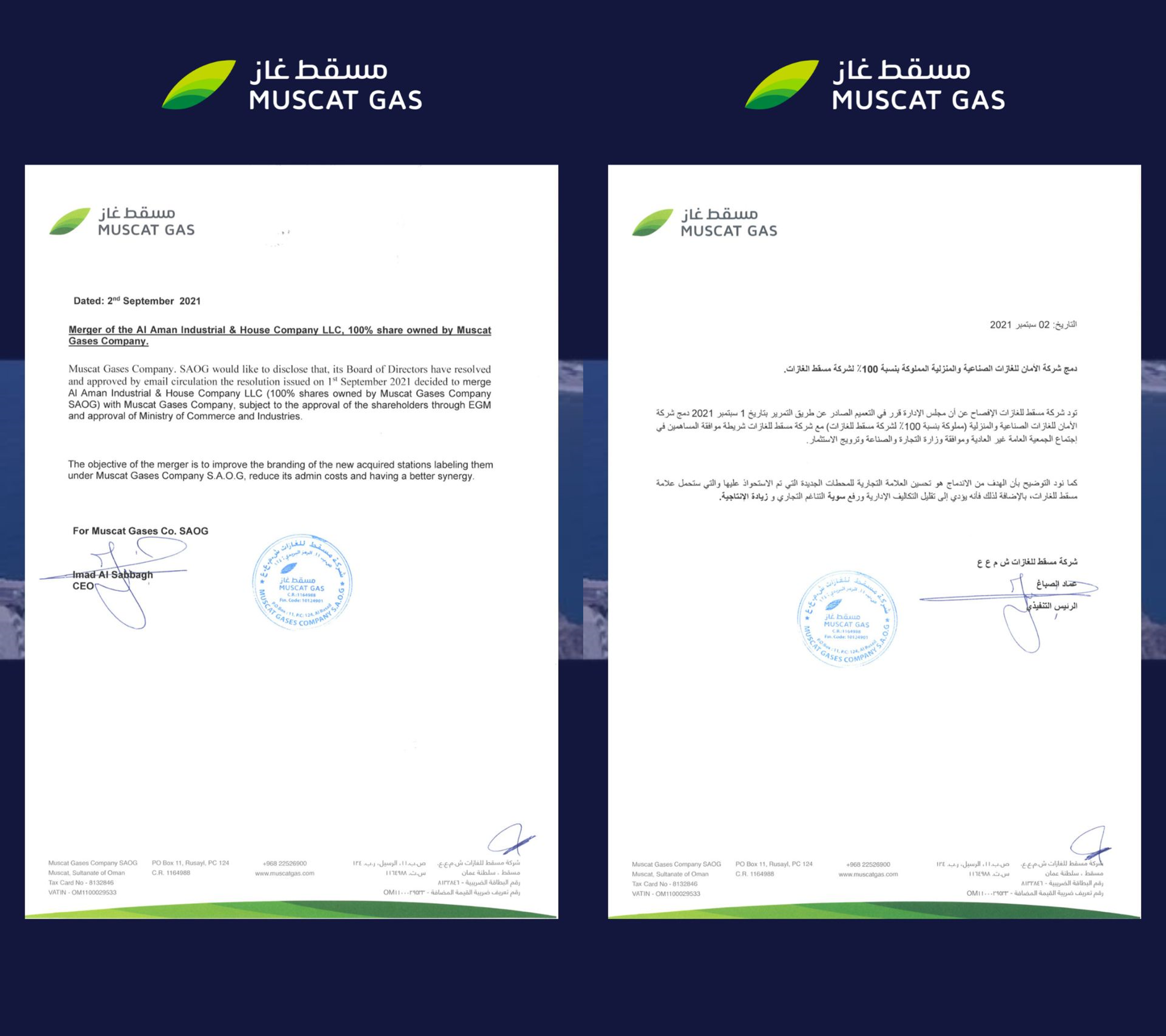 The merger of Al-Aman Company for Industrial and Household Gases, which is 100% owned by Muscat Gases Company image